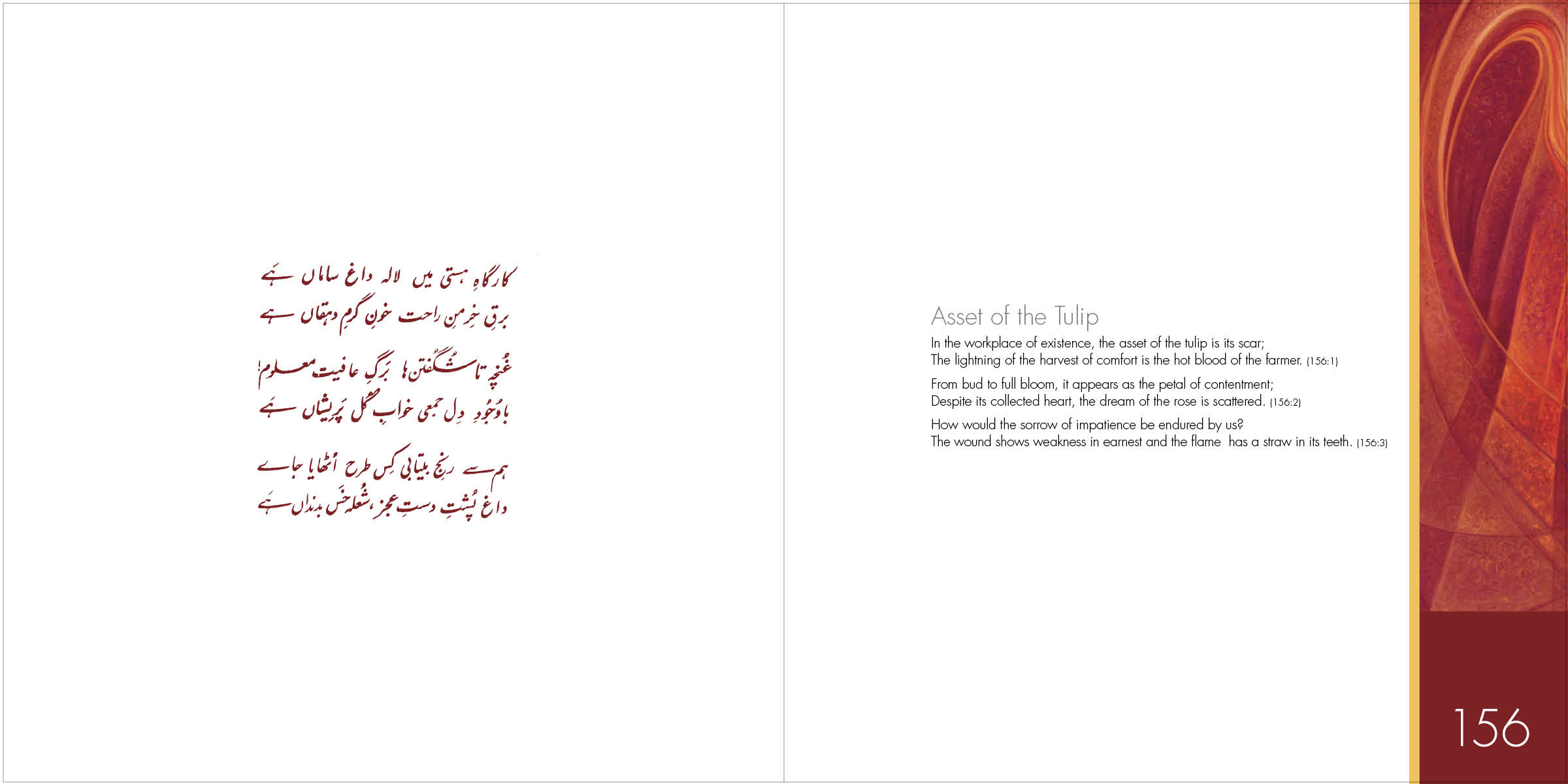 Ghalib's Urdu Love Poems -translated by Sarfaraz K. Niazi