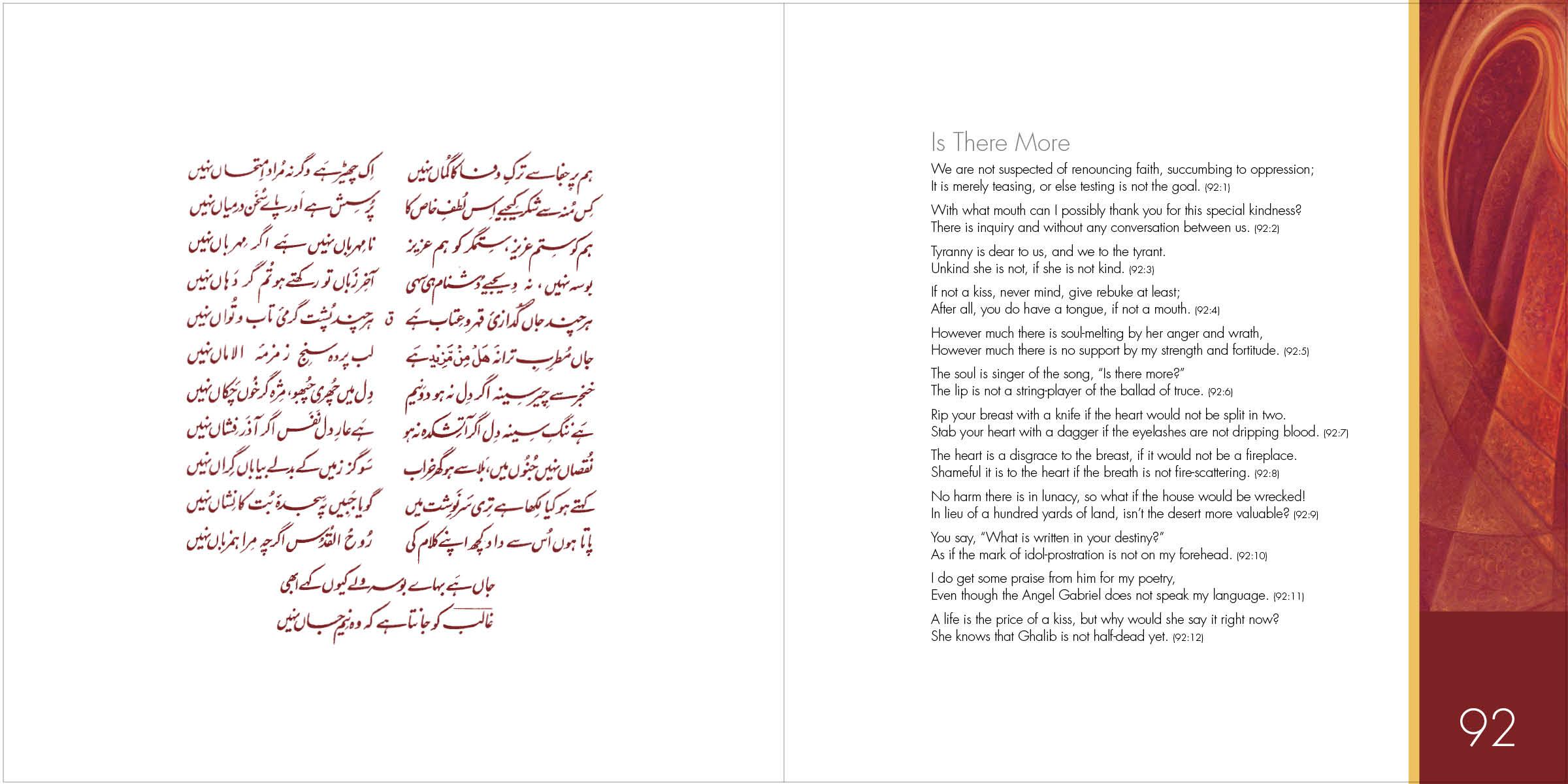 Ghalib's Urdu Love Poems -translated by Sarfaraz K. Niazi
